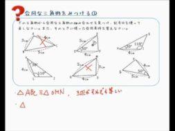 合同な三角形をみつける①