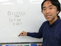 □を使った式に表す 小学3年生 算数