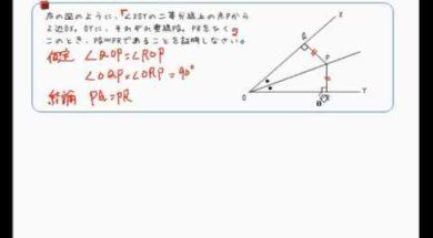 【中学2年 数学】直角三角形と証明①