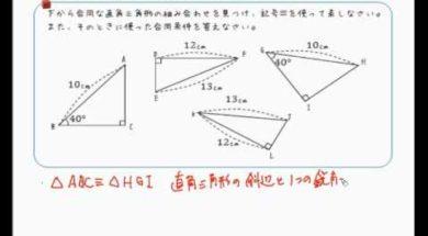 【中学2年 数学】合同な直角三角形をみつける