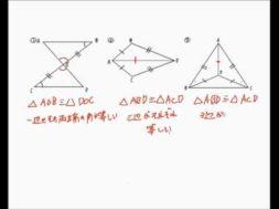 【中学2年 数学】直角三角形と証明②