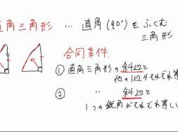 【中学2年 数学】直角三角形の合同条件