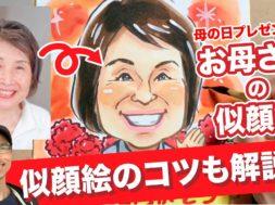 【似顔絵制作過程】母の日プレゼントにお母さんの似顔絵