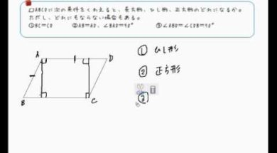 【中学2年 数学】長方形、ひし形、正方形のどれになる?