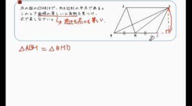 【中学2年 数学】平行線と三角形の面積