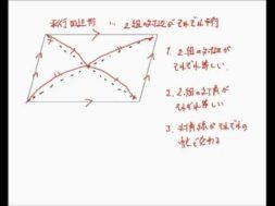 【中学2年 数学】平行四辺形の3つの性質