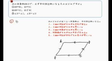 【中学2年 数学】平行四辺形になる四角形は?