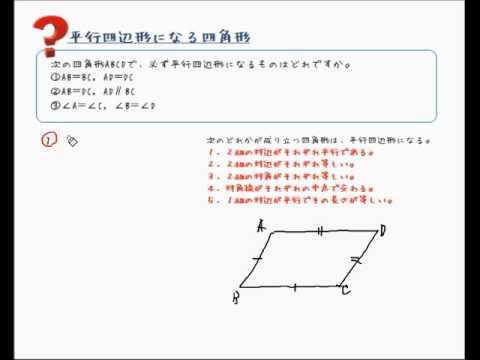 平行 四辺 形 に なる ため の 条件