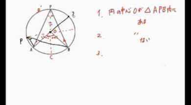 【中学2年 数学】円周角の定理の証明