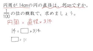 【中学2年 数学】円周から直径を求める