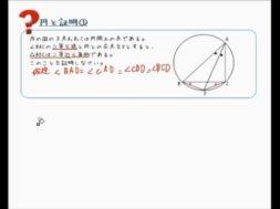 【中学2年 数学】円と証明