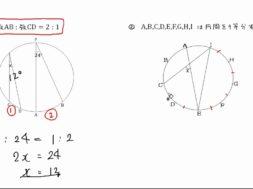 【中学3年 数学】円周角の定理 問題②