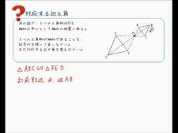 【中学3年 数学】相似な図形での対応
