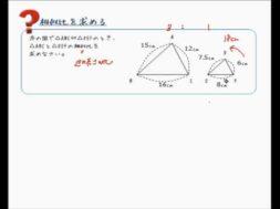 【中学3年 数学】相似比を求める