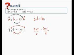 【中学3年 数学】比の性質