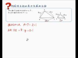【中学3年 数学】相似な図形の対応する辺を求める①