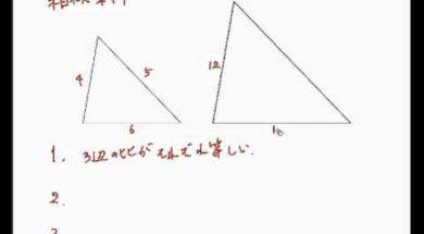 【中学3年 数学】三角形の相似条件