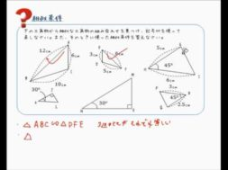 【中学3年 数学】相似な三角形をみつける①