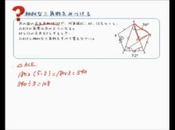 【中学3年 数学】相似な三角形をみつける②