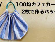 100均カフェカーテン2枚で作るバッグ