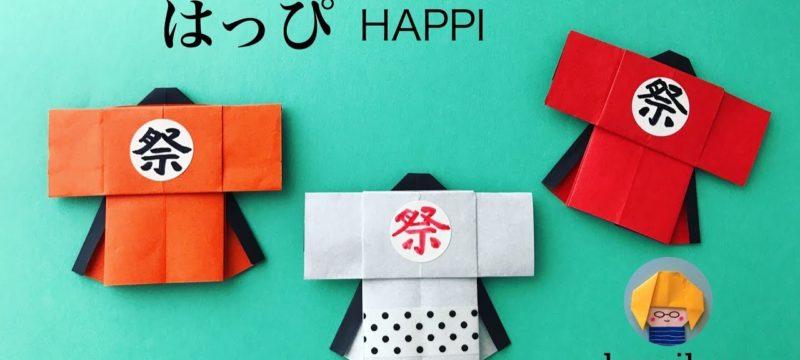 折り紙 はっぴ