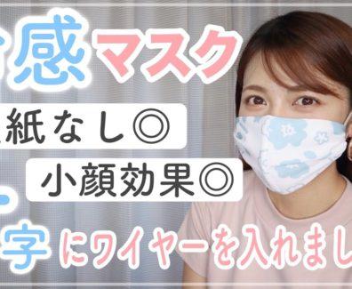 【夏用マスク】型紙なし!フィルターOK!快適な冷感マスクの作り方