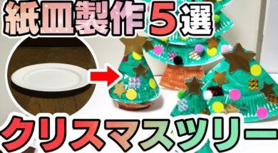 クリスマスツリー製作アイデア5選!紙皿での作り方!