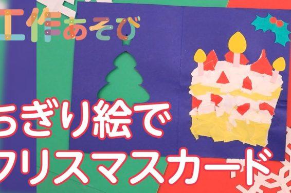 ちぎり絵で表現できるクリスマスカードを作ろう