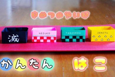 【折り紙】箱の作り方