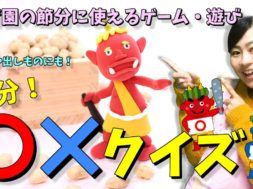 「節分〇×クイズ」保育園の節分に使えるゲーム・遊び