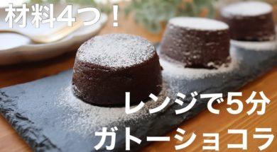 ガトーショコラの作り方。時短電子レンジレシピ