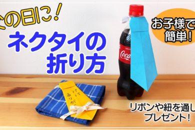 【折り紙ネクタイ】父の日、手作り、プレゼント