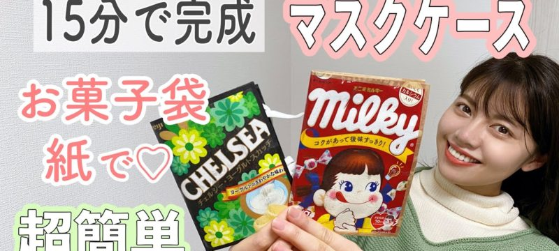 【マスクケース】15分で更に簡単!お菓子袋or紙で♪