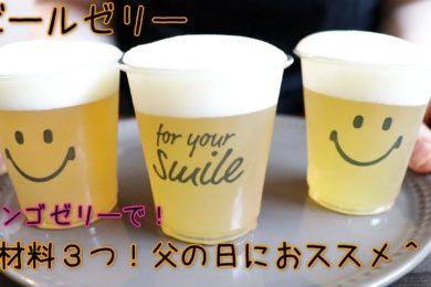 ビールゼリー // 父の日 // 簡単レシピ