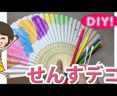 せんすを水彩色鉛筆でデコレーション!オリジナルせんすの作り方