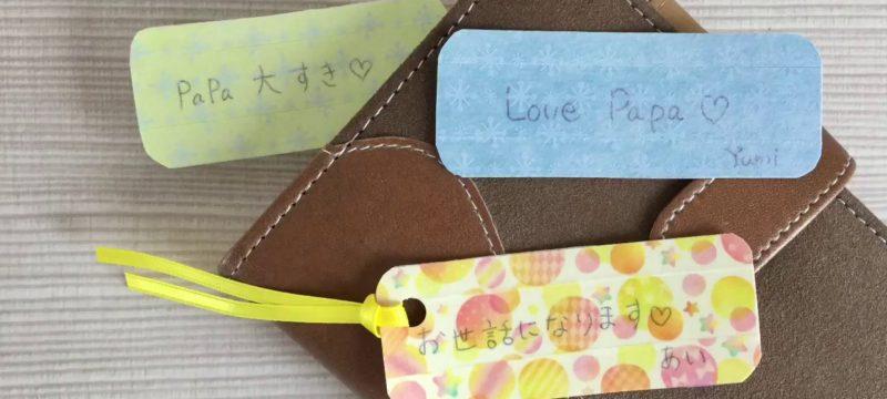 【父の日】簡単!メッセージ付き『しおり』 Bookmark