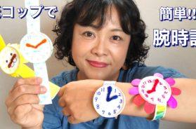 紙コップで 簡単『腕時計』・工作・可愛い DIY